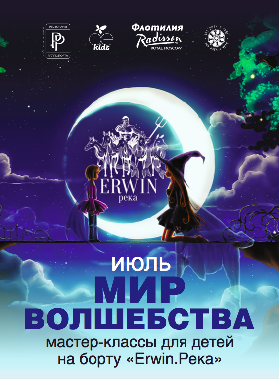 Erwin.reka kids_july