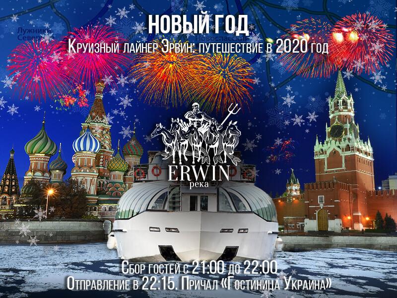 Erwin_NY_800х600-2